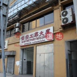 E ON FTY BLDG|Southern DistrictE On Factory Building(E On Factory Building)Rental Listings (info@-02205)_0