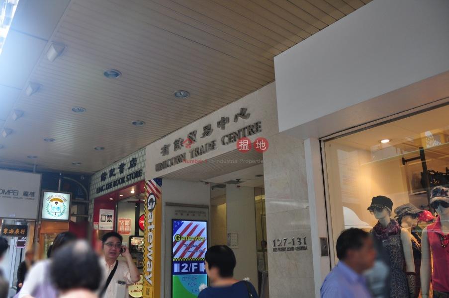 Unicorn Trade Centre (Unicorn Trade Centre) Central|搵地(OneDay)(1)