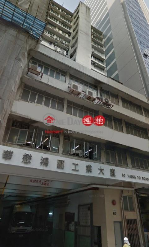 鴻圖工業大廈|觀塘區鴻圖工業大廈(Hung To Industrial Building)出租樓盤 (lcpc7-04167)_0