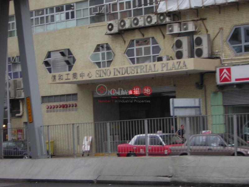 信和工商中心|9啟祥道 | 觀塘區|香港|出售HK$ 8,500萬