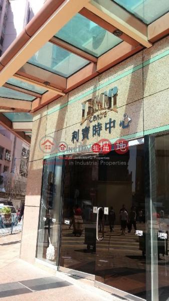 利寶時中心|50開源道 | 觀塘區|香港|出租HK$ 20,000/ 月