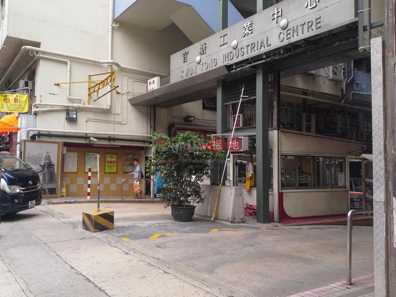 官塘工業中心-460-470觀塘道 | 觀塘區-香港|出售|HK$ 4,338萬
