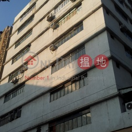 Kar Wah Industrial Building|嘉華工業大廈