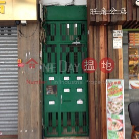 228 Fa Yuen Street ,Prince Edward, Kowloon