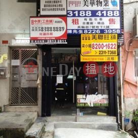 美輪街 中區美輪街7號(7 Mee Lun Street)出租樓盤 (01B0087696)_0