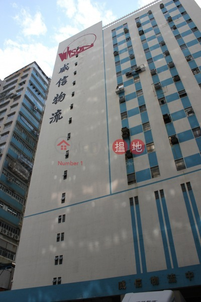 Wilson Logistics Centre (Wilson Logistics Centre) Kwai Fong 搵地(OneDay)(1)