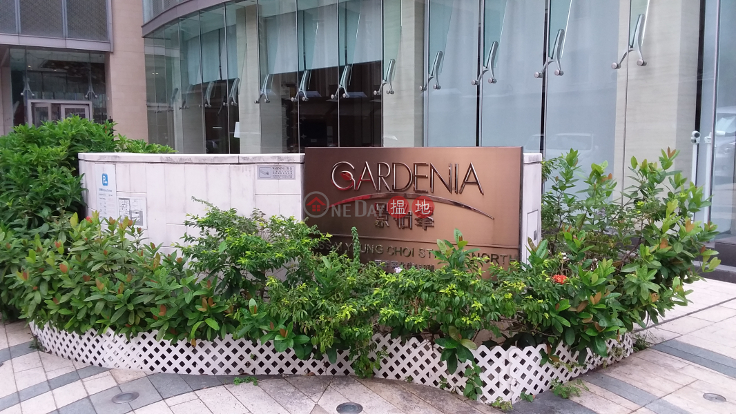 Gardenia (Gardenia) Sham Shui Po|搵地(OneDay)(3)