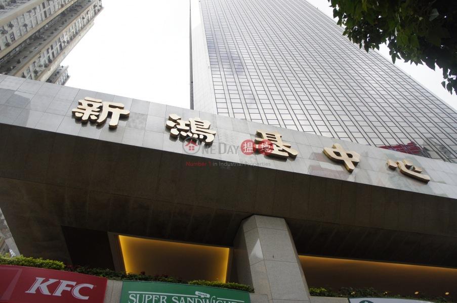 新鴻基中心 (Sun Hung Kai Centre) 灣仔|搵地(OneDay)(2)