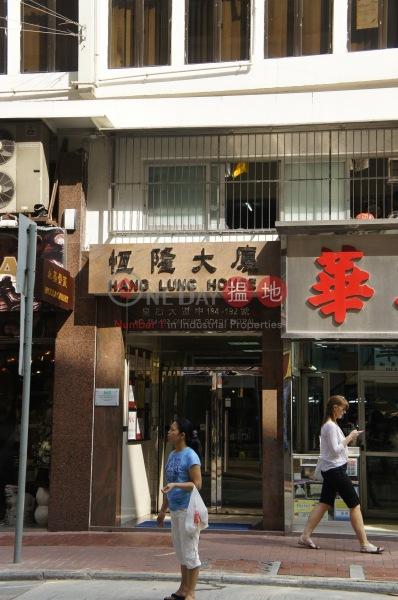 恒隆大廈 (Hang Lung House) 蘇豪區|搵地(OneDay)(1)