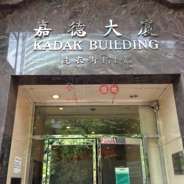 嘉德大廈 (Kadak Building ) 旺角|搵地(OneDay)(1)