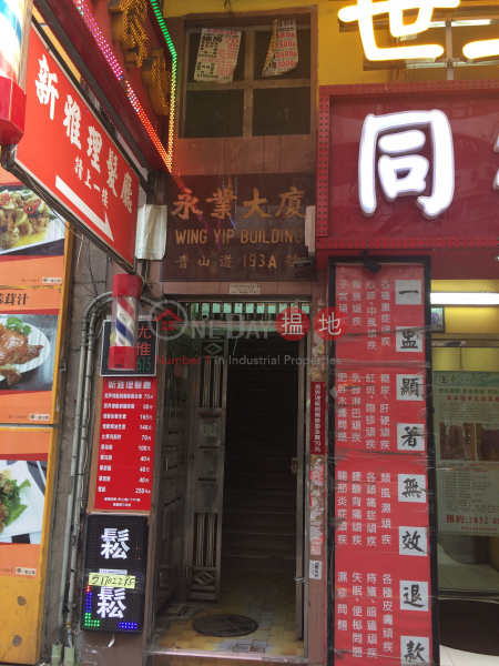 Wing Yip Building (Wing Yip Building) Sham Shui Po|搵地(OneDay)(2)