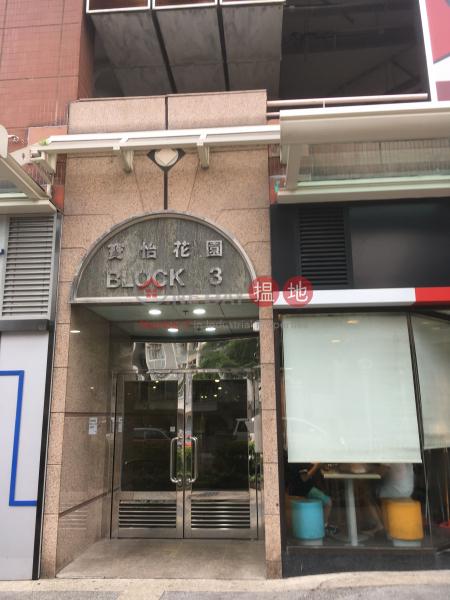 寶怡花園3座 (Blossom Garden Block 3) 屯門 搵地(OneDay)(2)