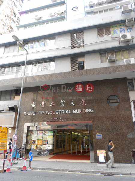 shing yip ind build, Shing Yip Industrial Building 成業工業大廈 Rental Listings | Kwun Tong District (how11-05356)