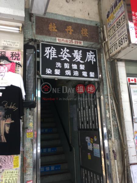 牡丹樓 (Mau Tan Mansion) 元朗|搵地(OneDay)(2)