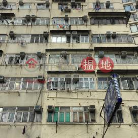 元州街412號,長沙灣, 九龍