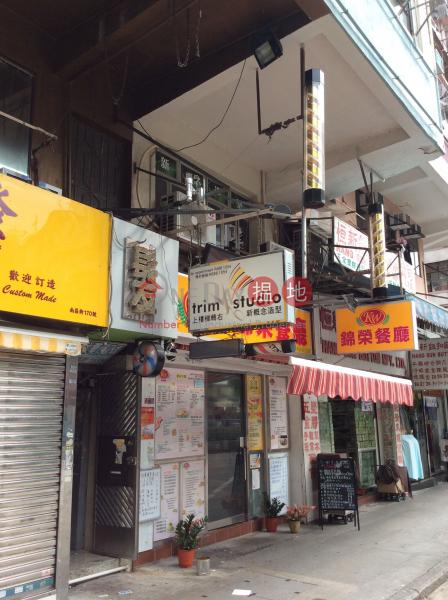 南昌街168-170號 (168-170 Nam Cheong Street) 深水埗|搵地(OneDay)(3)
