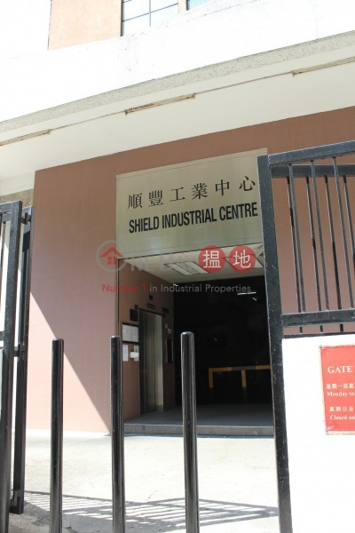 Shield Industrial Centre (Shield Industrial Centre) Tsuen Wan West|搵地(OneDay)(4)