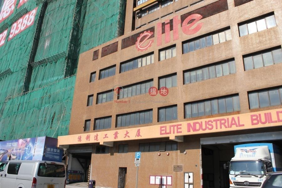 億利達工業大廈 (Elite Industrial Building) 觀塘|搵地(OneDay)(5)