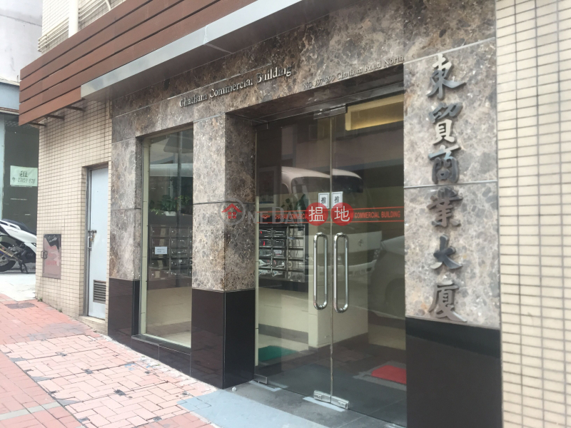 東貿商業大廈 (Chatham Commercial Building) 土瓜灣|搵地(OneDay)(1)