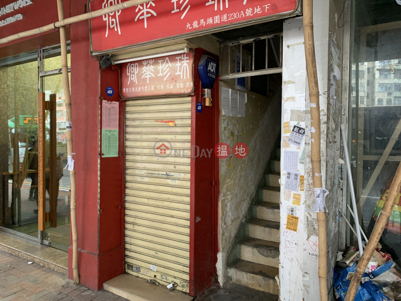 230 Ma Tau Wai Road (230 Ma Tau Wai Road) To Kwa Wan|搵地(OneDay)(2)