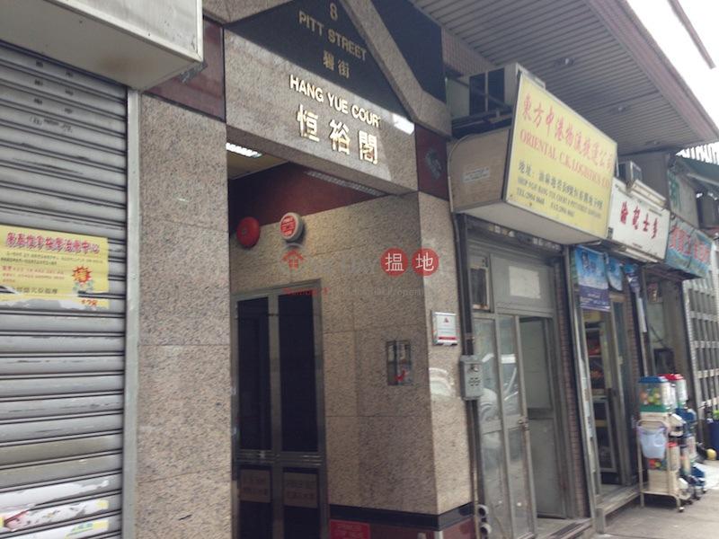 Hang Yue Court (Hang Yue Court) Mong Kok|搵地(OneDay)(1)