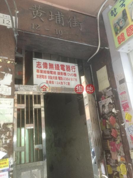 黃埔街12號 (12 Whampoa Street) 紅磡|搵地(OneDay)(1)