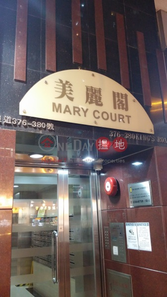Mary Court (Mary Court) North Point|搵地(OneDay)(2)