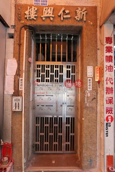 新仁興樓 (Sun(New) Yan Hing Building) 大埔 搵地(OneDay)(2)