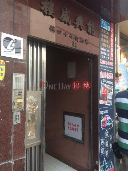 能興盛商業樓 (Neng Heng Sheng Commercial House) 上環|搵地(OneDay)(2)