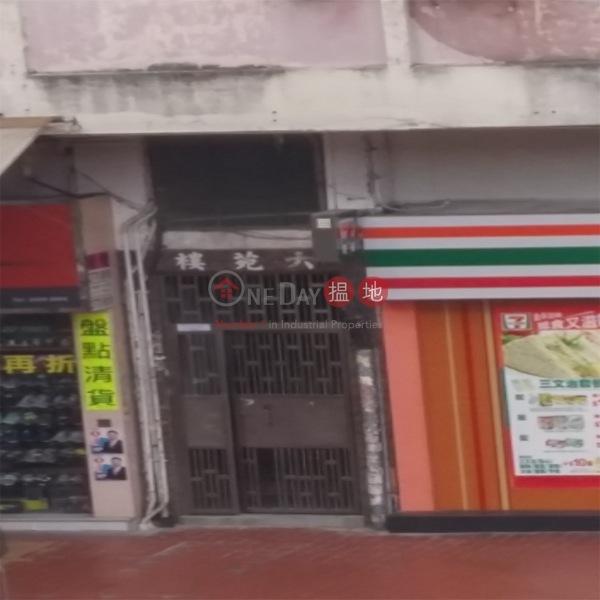 大苑樓 (Tai Yuen House) 荃灣西|搵地(OneDay)(1)
