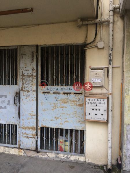 和宜合道335號 (335 Wo Yi Hop Road) 大窩口|搵地(OneDay)(4)
