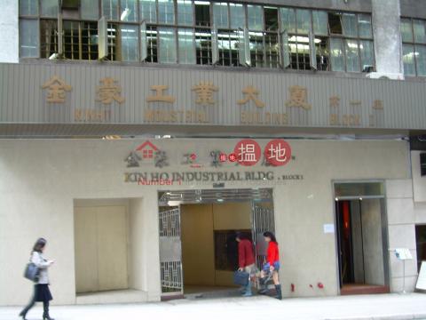 金豪工業大廈1座 沙田金豪工業大廈(Kinho Industrial Building)出租樓盤 (clara-05159)_0