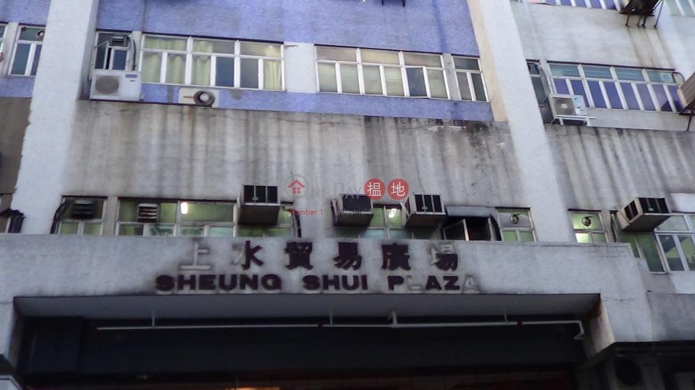 上水貿易廣場 (Sheung Shui Plaza) 上水|搵地(OneDay)(4)