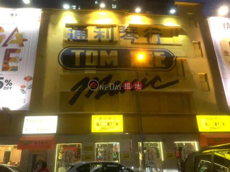 通利琴行九龍區旗艦店 (Tom Lee Flagship Store) 尖沙咀|搵地(OneDay)(1)