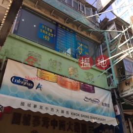 眾安街71號,荃灣東, 新界