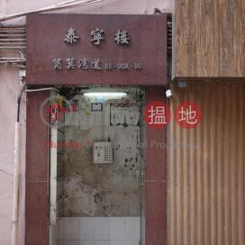 泰寧樓,西灣河, 香港島