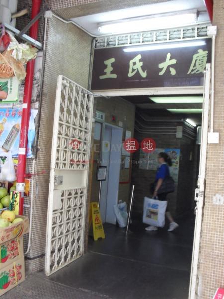 Wong\'s Building (Wong\'s Building) Kwun Tong|搵地(OneDay)(3)