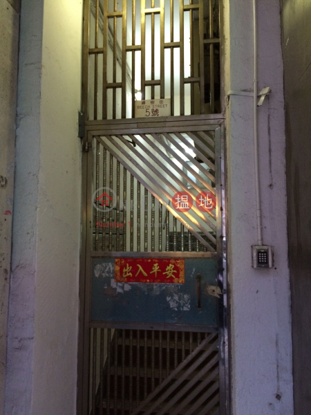 櫸樹街5號 (5 Beech Street) 大角咀|搵地(OneDay)(2)