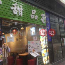 103 Wuhu Street,Hung Hom, Kowloon