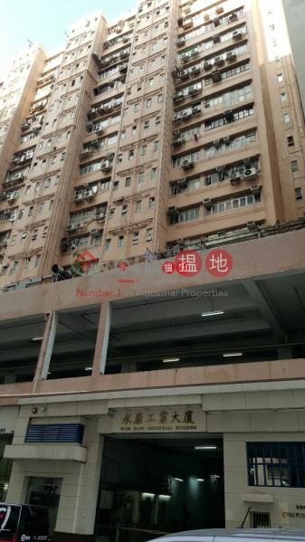 永康工業大廈|葵青永康工業大廈(Wing Hong Factory Building)出售樓盤 (cindy-04451)