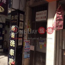 2C Fuk Wing Street,Sham Shui Po, Kowloon