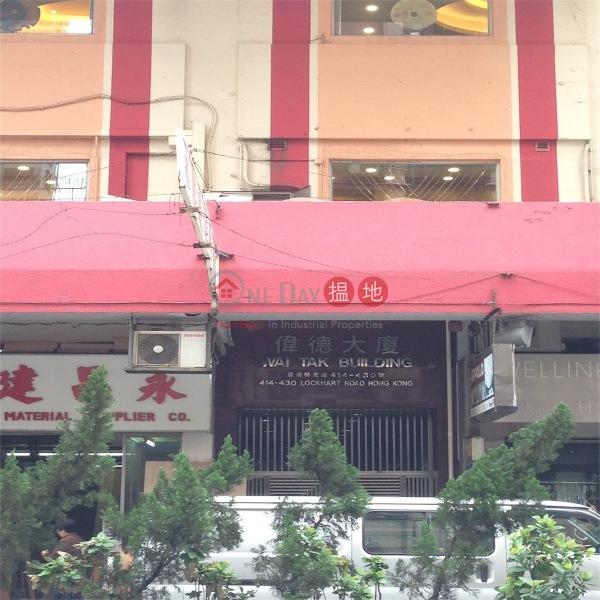 偉德大廈 (Wai Tak Building) 灣仔|搵地(OneDay)(5)