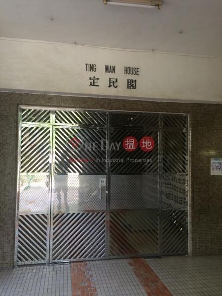 定民閣 (Ting Man House) 屯門|搵地(OneDay)(2)