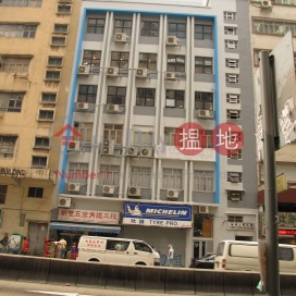 Easy-Pack Industrial Building,Kwun Tong, Kowloon
