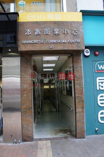 添置商業大厦 (Grancastle Commercial Centre) 旺角|搵地(OneDay)(2)