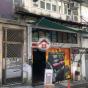 西街45-47號 (45-47 Sai Street) 中區西街45-47號|- 搵地(OneDay)(3)