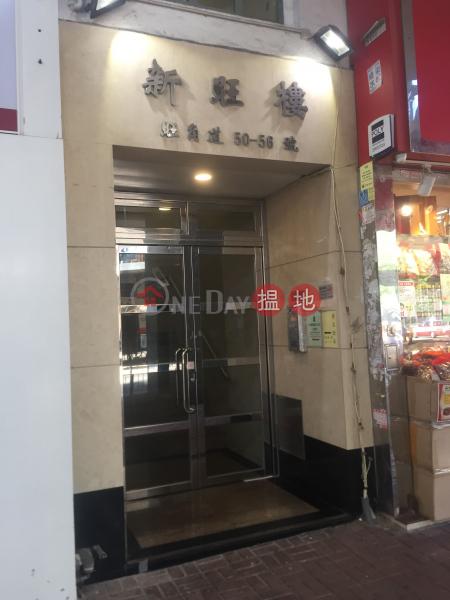 新旺樓 (Sun Mong (Wong) House) 旺角|搵地(OneDay)(1)