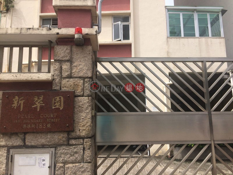 Pearl Court (Pearl Court) Kowloon City|搵地(OneDay)(1)