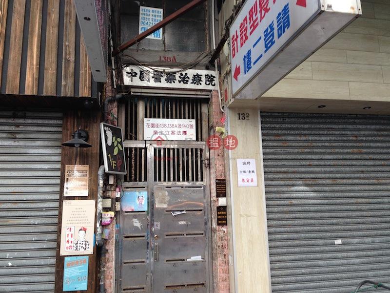 花園街138-140號 (138-140 Fa Yuen Street) 旺角|搵地(OneDay)(1)
