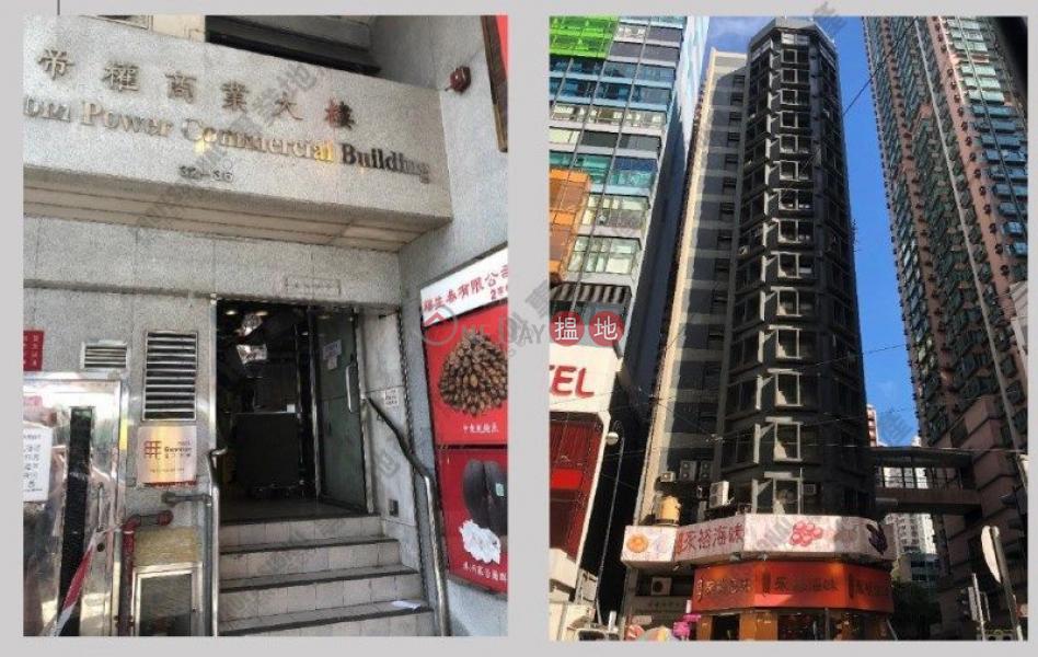 KINGDOM POWER COMMERCIAL BUILDING, Kingdom Power Commercial Building 帝權商業大樓 Rental Listings | Western District (01B0135908)